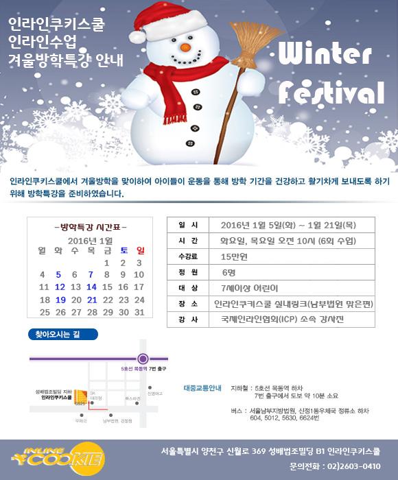 겨울방학특강_2016년(신정점).jpg